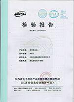 ZKB-D真空泵总成产品检验报告