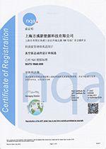 NQA质量管理体系认证